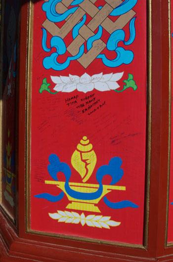 Gandan Monastery prayer wheel, closeup