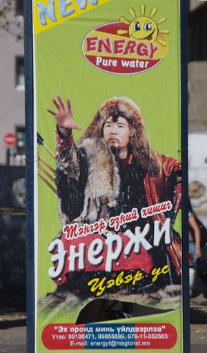 Street sign, central Ulaanbaatar