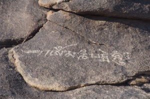 ikh-nartiin-chuluu-inscription