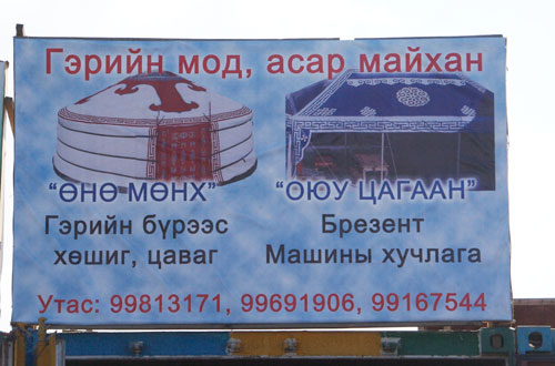 Gers and tents for sale at the Narantuul Market, UB