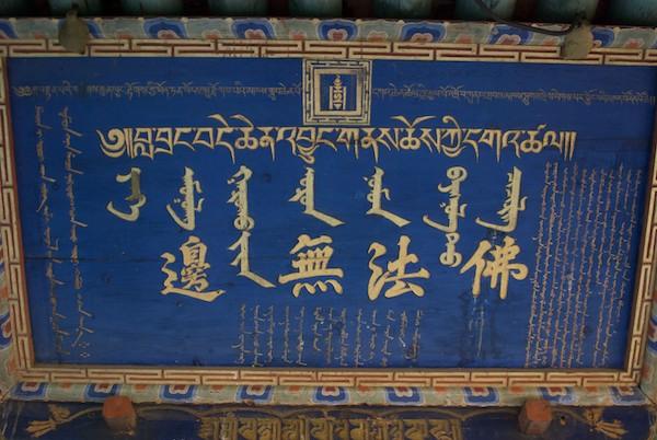Sign over door in three languages: Tibetan, Mongol bichig script, Chinese
