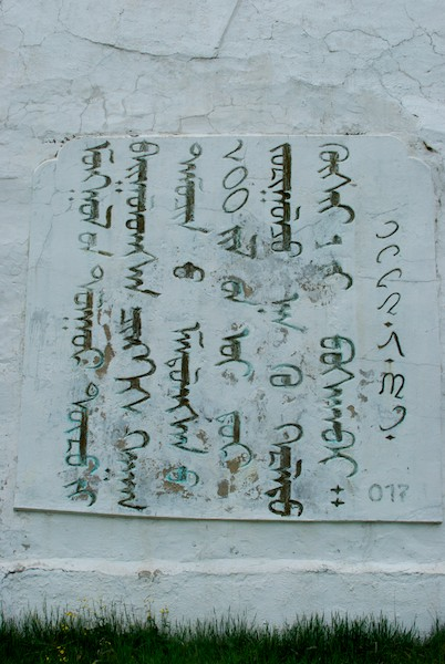 Inscription on the monument in Mongol vertical script, the alphabet that Chinggis Khan chose when the Mongols had acquired an empire that  now had to be administered.