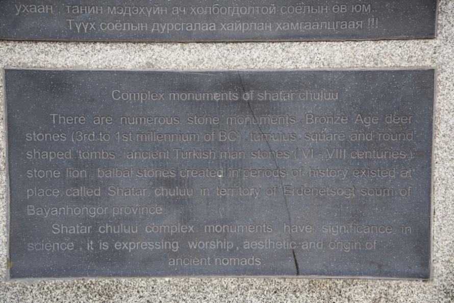3-shatar-chuluu-plaque